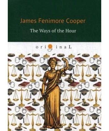 The Ways of The Hour - Новые веяния: роман на англ.яз