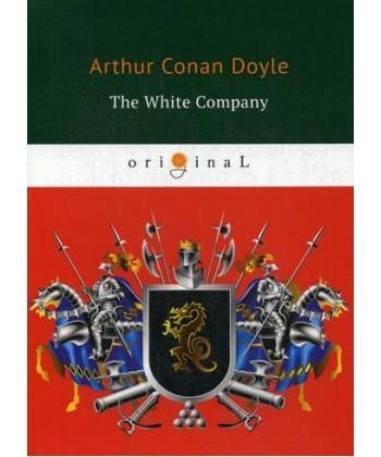 The White Company - Белый Отряд: на англ.яз