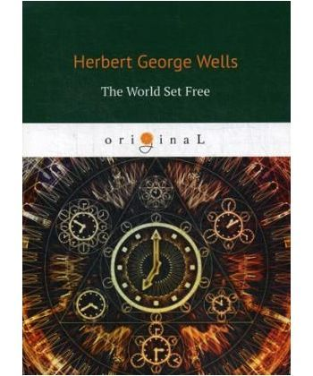 The World Set Free - Освобожденный мир: на англ.яз