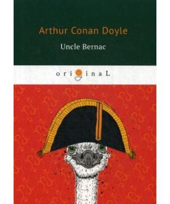 Uncle Bernac - Дядя Бернак: на англ.яз