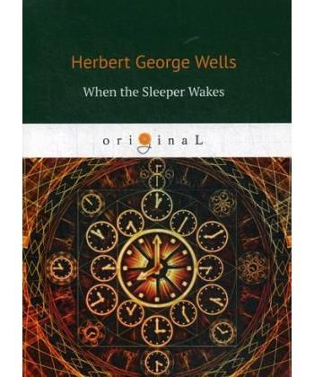 When the sleeper wakes - Когда спящий проснется: на англ.яз