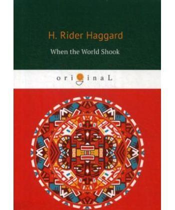 When the World Shook - Когда мир встряхнулся: на англ.яз