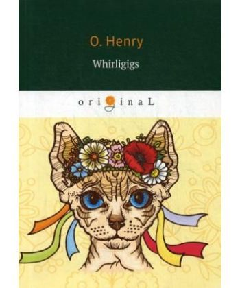 Whirligigs - Коловращение: сборник рассказов на англ.яз