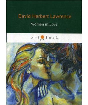 Women in Love - Влюбленные женщины: роман на англ.яз