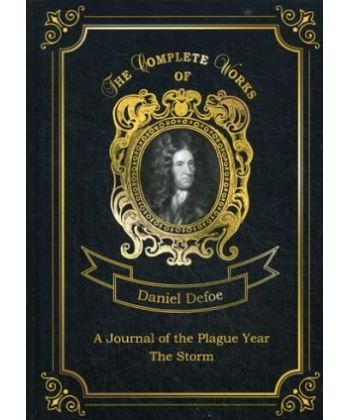 A Journal of the Plague Year and The Storm - Дневник чумного года и Шторм. Т. 14