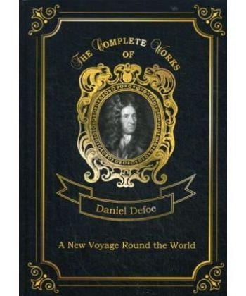 A New Voyage Round the World - Новое кругосветное путешествие. Т. 13