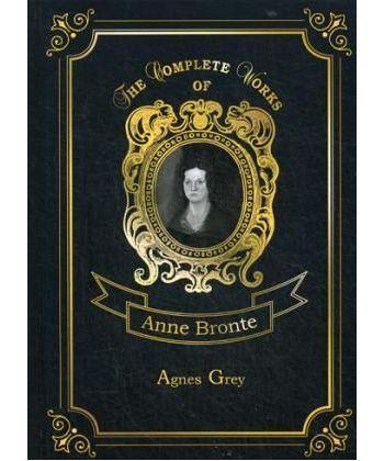 Agnes Grey - Агнес Грей. Т. 8: на англ.яз