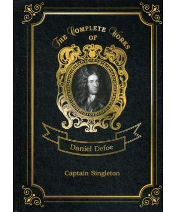 Captain Singleton - Капитан Синглетон. Т. 10: на англ.яз