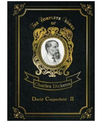 David Copperfield 2 - Дэвид Копперфилд 2: роман на англ.яз