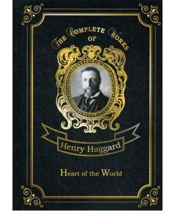 Heart of the World - Сердце мира: на англ.яз