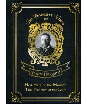 Heu-Heu, or the Monster & The Treasure of the Lake - Хоу-хоу, или Чудовище и Сокровища озера: на англ.яз