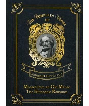 Mosses from an Old Manse & The Blithedale Romance - Мхи старой усадьбы и Роман о Блайтдейле. Т. 7.: на англ.яз