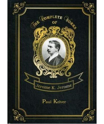 Paul Kelver- Пол Келвер. Т. 2: на англ.яз