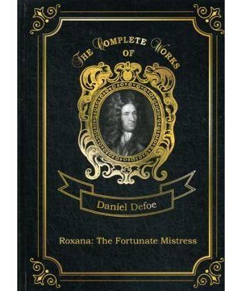 Roxana: The Fortunate Mistress - Счастливая куртизанка, или Роксана. Т. 9: на англ.яз