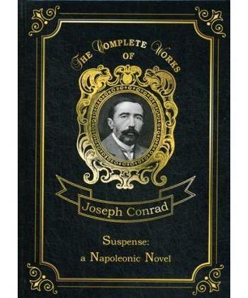 Suspense: a Napoleonic Novel - Ожидание: роман Наполеона. Т. 17: на англ.яз