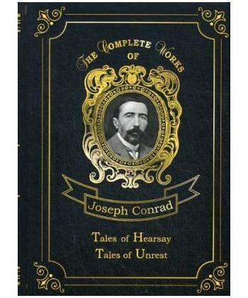 Tales of Hearsay & Tales of Unrest - Повести о слухах и Рассказы о непокое. Т. 12: на англ.яз