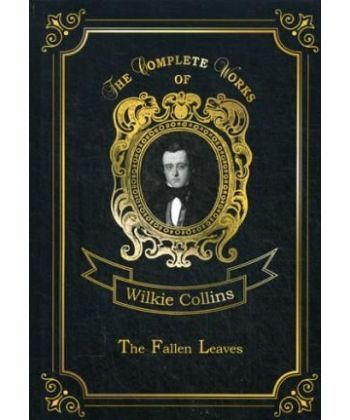 The Fallen Leaves - Опавшие листья. Т. 3.: на англ.яз