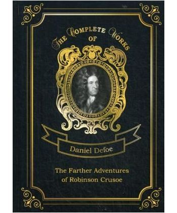 The Farther Adventures of Robinson Crusoe - Дальнейшие приключения Робинзона Крузо. Т. 2: на англ.яз