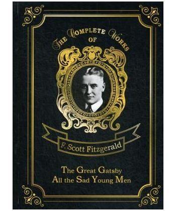 The Great Gatsby & All the Sad Young Men - Великий Гэтсби и Все эти юноши печальные: роман на англ.яз