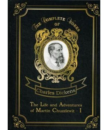 The Life and Adventures of Martin Chuzzlewit I - Мартин Чезлвит I. Т. 1: на англ.яз