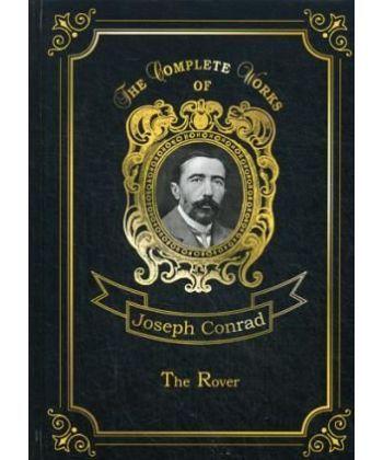 The Rover - Корсар. Т. 13: на англ.яз