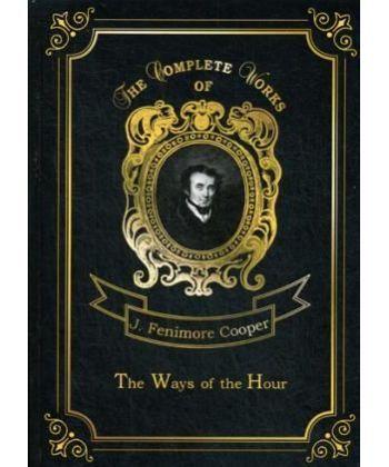 The Ways of The Hour - Новые веяния. Т. 18: на англ.яз