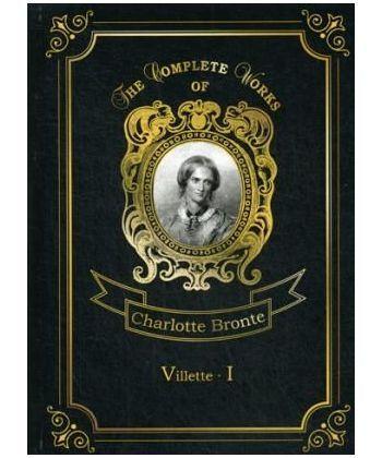 Villette 1 - Городок 1. Т. 5: на англ.яз