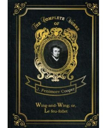 Wing-and-Wing- or, Le feu-follet - Блуждающий огонек. Т. 24: на англ.яз