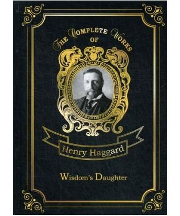 Wisdom's Daughter - Дочь мудрости: на англ.яз