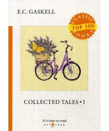 Collected Tales 1 - Сборник историй 1: на англ.яз