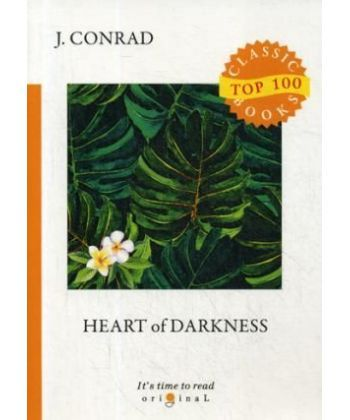 Heart of Darkness - Сердце тьмы: на англ.яз