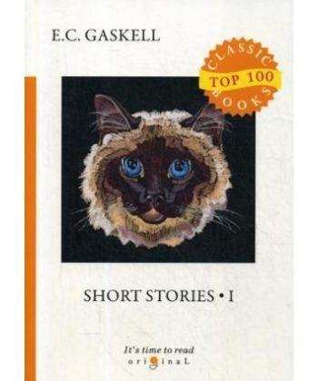 Short Stories 1 - Сборник рассказов 1: на англ.яз