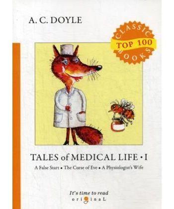 Tales of Medical Life 1 - Медицинские рассказы 1: на англ.яз