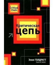 Критическая цепь (3-е изд.)
