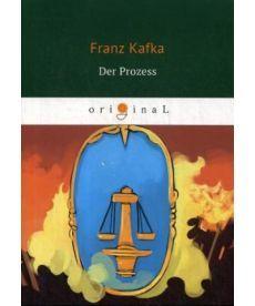Der Prozess - Процесс: кн. на немц.яз
