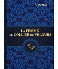 La Femme au Collier de Velours - Женщина с бархоткой на шее: роман на англ.яз