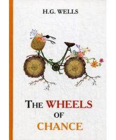 The Wheels of Chance - Колеса Фортуны: роман на англ.яз