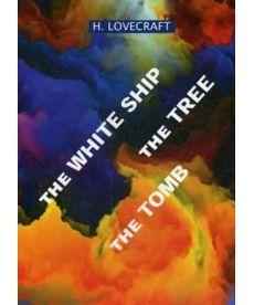 The White Ship. The Tree. The Tomb - Белый Пароход. Дерево. Могила: сборник рассказов на англ.яз