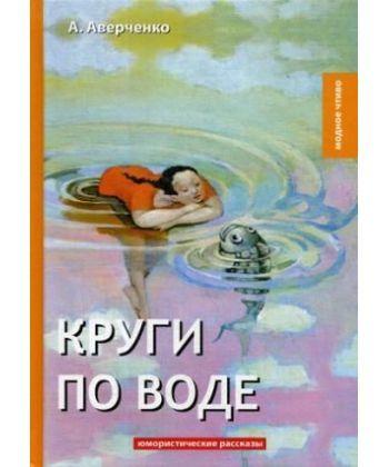 Круги по воде: юмористические рассказы