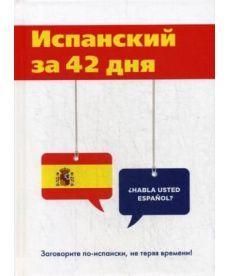 Испанский за 42 дня
