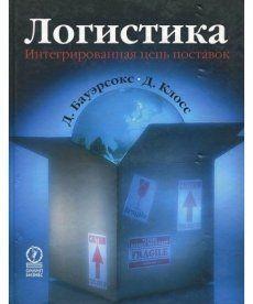 Логистика. Интегрированная цепь поставок (2-е изд.)