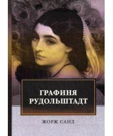 Графиня Рудольштадт: роман. Т. 3
