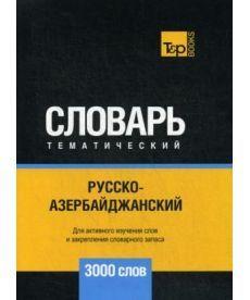Русско-азербайджанский тематический словарь - 3000 слов