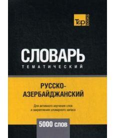 Русско-азербайджанский тематический словарь - 5000 слов