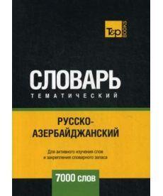 Русско-азербайджанский тематический словарь - 7000 слов