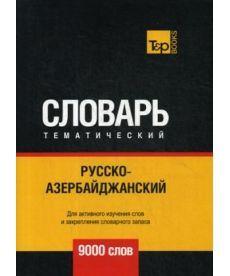 Русско-азербайджанский тематический словарь - 9000 слов