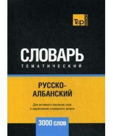 Русско-албанский тематический словарь - 3000 слов