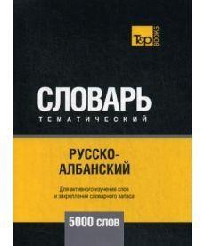 Русско-албанский тематический словарь - 5000 слов