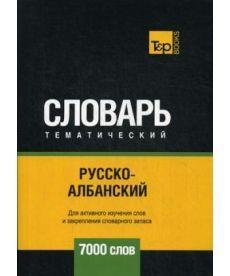 Русско-албанский тематический словарь - 7000 слов