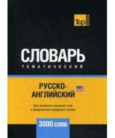 Русско-английский (американский) тематический словарь - 3000 слов
